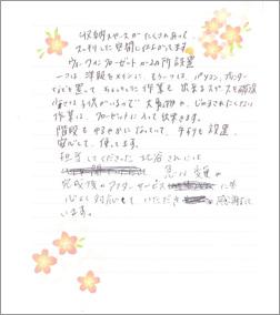 美里町T様_手紙
