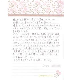 D-oneT様 手紙