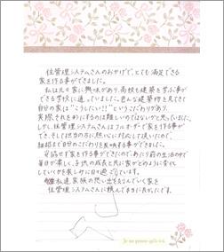 下江津M様 手紙