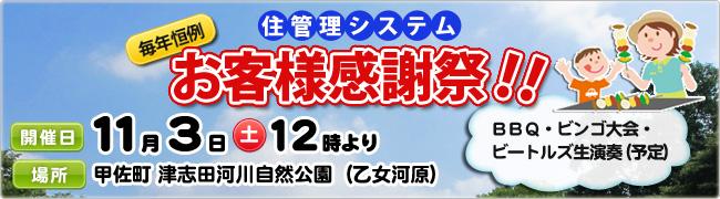 お客様感謝祭2012
