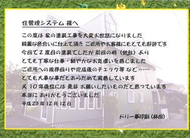 御幸笛田H様メッセージ