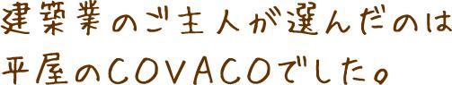 建築業のご主人が選んだのは平屋のCOVACOでした。